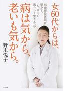 女60代からは、病は気から、老いも気から。 85歳現役医師が明かす、いつまでも若々しく生きるコツ