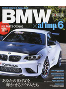 BMW×af imp. Perfect Style Up & Tuning Book 6