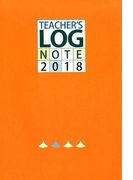 TEACHER'S LOG NOTE 2018年版