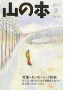 山の本 No.102(2017冬) 特集=私のビバーク体験 山と人=日本列島山岳縦横断を遂げて