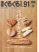 浜松ぐるぐるマップ 保存版 No.91(2017Nobember) パンとカフェ