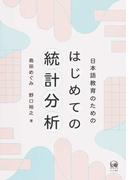 日本語教育のためのはじめての統計分析