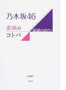 乃木坂46素顔のコトバ 坂道のぼれ!