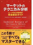 マーケットのテクニカル分析 トレード手法と売買指標の完全総合ガイド (ウィザードブックシリーズ)