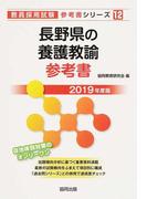 長野県の養護教諭参考書 2019年度版