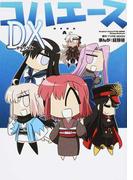 コハエースDX (単行本コミックス)