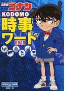 名探偵コナンKODOMO時事ワード 2018