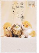 母親になった猫と子猫になりたいフクロウ。 フクとマリモの子育て日記 PHOTO ALBUM