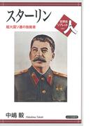 スターリン 超大国ソ連の独裁者 (世界史リブレット人)