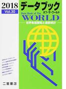 データブックオブ・ザ・ワールド 世界各国要覧と最新統計 Vol.30(2018)