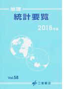 地理統計要覧 Vol.58(2018年版)