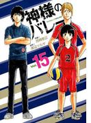 神様のバレー Vol.15 (芳文社コミックス)
