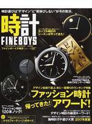 FINEBOYS時計 VOL.13 帰ってきた!ファッション時計アワード!