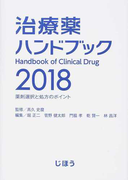 治療薬ハンドブック 薬剤選択と処方のポイント 2018