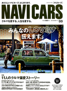 NAVICARS 2018年 01月号 [雑誌]