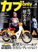 カブonly 2018年 01月号 [雑誌]