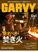ガルヴィ 2018年12/1月合併号
