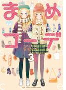 まめコーデ(3)【電子限定特典ペーパー付き】(RYU COMICS)