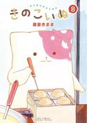 きのこいぬ(8)【電子限定特典ペーパー付き】(RYU COMICS)