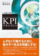 【期間限定価格】人と組織を効果的に動かす KPIマネジメント