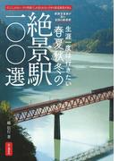 絶景駅100選