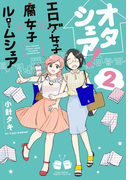 オタシェア!~エロゲ女子×腐女子×ルームシェア~ 2(リラクトコミックス)