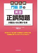 【期間限定価格】大学入試 門脇渉の 英語[正誤問題]が面白いほど解ける本
