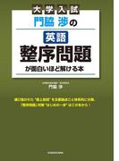 【期間限定価格】大学入試 門脇渉の 英語[整序問題]が面白いほど解ける本