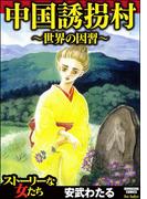 中国誘拐村~世界の因習~