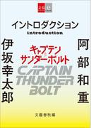 イントロダクション『キャプテンサンダーボルト』(文春e-book)