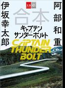 【ポイント40倍】合本 キャプテンサンダーボルト
