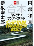 【ポイント40倍】合本 キャプテンサンダーボルト(文春e-book)