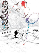 闇金ウシジマくん 41(ビッグコミックス)