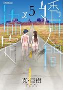 透明人間↑↓協定 5(ビッグコミックス)