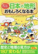 眠れなくなるほど日本の地形がおもしろくなる本