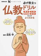 必ず役立つ仏教ドリル 葬式、仏事、年中行事、参拝のことがよくわかる