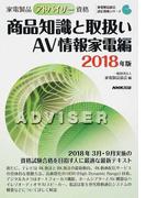 家電製品アドバイザー資格商品知識と取扱い 2018年版AV情報家電編