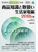 家電製品アドバイザー資格商品知識と取扱い 2018年版生活家電編