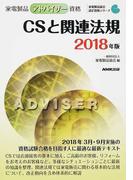 家電製品アドバイザー資格CSと関連法規 2018年版