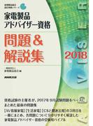 家電製品アドバイザー資格問題&解説集 2018年版