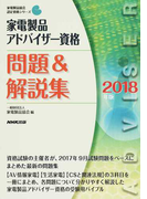 家電製品アドバイザー資格問題&解説集 2018年版 (家電製品協会認定資格シリーズ)