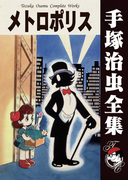 【オンデマンドブック】メトロポリス (B5版 手塚治虫全集)