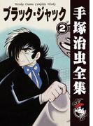 【オンデマンドブック】ブラック・ジャック 2 (B6版 手塚治虫全集)