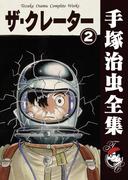 【オンデマンドブック】ザ・クレーター 2 (B6版 手塚治虫全集)