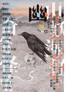 幽 日本初怪談専門誌 vol.28 特集山妖海怪、奇奇怪怪 (カドカワムック)(カドカワムック)
