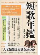 短歌年鑑 平成30年版
