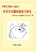 【オンデマンドブック】子育てが楽しくなる!6000回のおむつがえ