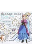 DISNEY GIRLS Coloring Book PREMIUM ディズニー・ガールズの美しいぬり絵ベストセレクション