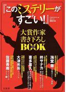 『このミステリーがすごい!』大賞作家書き下ろしBOOK vol.19