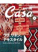 Casa BRUTUS (カーサ・ブルータス) 2017年 12月号 [ラグ、リネン、テキスタイル]